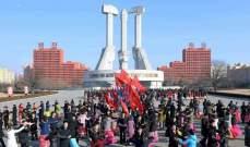"""بيونغ يانغ تعلن ألا حوار مع واشنطن قبل وقف """"أنشطتها العسكرية العدائية"""""""