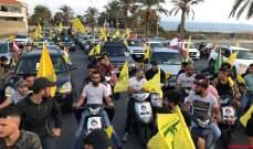"""النشرة: انطلاق مسيرة سيّارة لمناصري """"حزب الله"""" في صور بعد انتهاء كلمة نصرالله"""