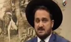 كبير حاخامات اليهود في ايران:أمن اليهود في إيران ممتاز على خلاف اوروبا