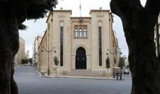 الأمانة العامة لمجلس النواب وزعت برنامج استشارات التأليف غدا في ساحة النجمة