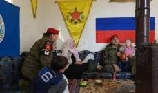 النشرة: وحدات حماية الشعب تسلم قوات روسيا بعفرين عائلة روسية داعشية