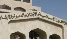 تأييد حبس برلماني كويتي سابق عاما لإساءة استخدام الهاتف
