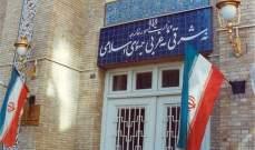 الخارجية الإيرانية: اقامة العلاقات الدبلوماسية بين الامارات واسرائيل حماقة استراتيجية