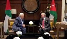 ملك الأردن ورئيس فلسطين بحثا في عمان بتطورات القضية الفلسطينية