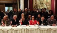 النشرة: انتهاء الجولة الثانية من لقاء موسكو 2 بالتوافق على البند الاول