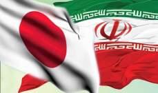 وسائل إعلام يابانية:طوكيو تستعد لوقف الواردات النفطية الإيرانية بسبب ضغوط أميركية