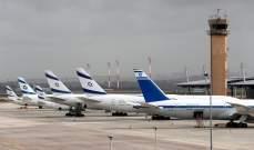 وفد إسرائيلي كبير من قطاع الأعمال يغادر الى الإمارات