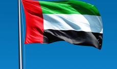 أ.ف.ب: الإمارات تقوم بعملية سحب لقواتها باليمن لأسباب استراتيجية وتكتيكية