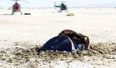 انكشاف لغز الصحن الطائر الذي اخفته ناسا لـ 14 عاما