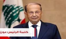 كلمة الرئيس ميشال عون في اليوبيل المئوي لنقابة المحامين
