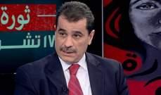 خضر طالب: لا ترشيد للدعم دون بطاقة تمويلية وهذا قرار استراتيجي عند حسان دياب