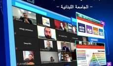 الجامعة اللبنانية تنشر توصيات المنتدى الوطني الافتراضي الأول حول نظام التعليم الإلكتروني