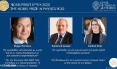 """فوز ثلاثة خبراء في مجال """"الثقوب السوداء"""" بجائزة نوبل للفيزياء لعام 2020"""