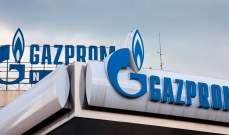 """شركة """"غازبروم"""" الروسية: سندفع 2,9 مليار دولار لأوكرانيا لتسوية النزاع حول الغاز"""