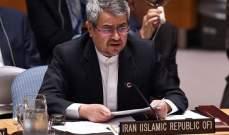 مبعوث ايران بالأمم المتحدة: الاتفاق النووي في حالة حرجة