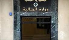 وزارة المال ردا على كهرباء لبنان: مرسوم فتح الاعتماد وقعه الرئيس عون