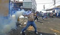 المتظاهرون في كولومبيا يضرمون النار في قصر العدل غربي البلاد