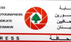 نقابة المصورين الصحافيين استنكرت استهداف المركز الإعلامي لحزب الله