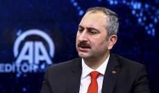 وزير العدل التركي: نتوقع تطورات إيجابية بخصوص أزمة التأشيرات مع واشنطن