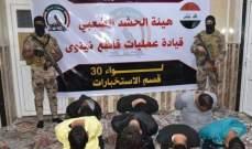 الحشد الشعبي العراقي: اعتقال شبكة إرهابية كانت تخطط لشن هجمات إجرامية في نينوى
