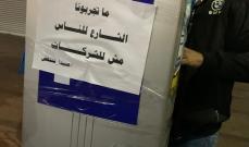النشرة: محتجون في صيدا عطلوا عدادات الوقوف في بعض الشوارع