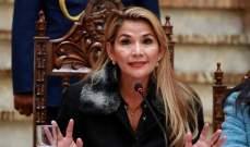 رئيسة بوليفيا المؤقتة تتوعد موراليس بالمتابعة القضائية في حال رجوعه للبلاد