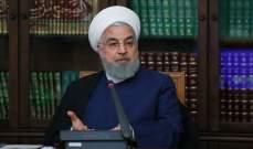 روحاني أوعز للبنك المركزي بمتابعة جهوده لتحرير عوائد البلاد من العملة الصعبة المجمدة بدول أخرى