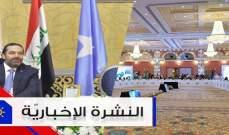 موجز الأخبار: الحريري يؤكد تمسك لبنان بإنتمائه العربي وقمة عربية طارئة في مكة