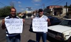 تنفيذ اعتصام عند المدخل الشرقي لبلدة الدوير احتجاجا على انقطاع المياه