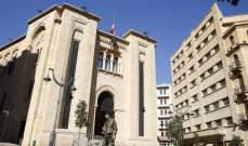 الجمهورية: جلسة اللجان أظهرت وجود  نكبة مالية واقتصادية في لبنان