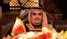 وزير خارجية البحرين: مواجهة تهديد إيران أهم من القضية الفلسطينية