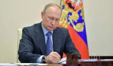 بوتين وقّع قانونا يمنح الرئيس السابق للبلاد عضوية مدى الحياة بمجلس الشيوخ