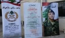 مديرية التعاون العسكري بالجيش توزع القرطاسية على طلاب المدارس الرسمية بالبقاع
