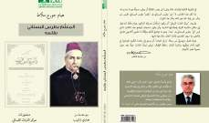 اللبنانية الأَميركية تفتتح المئوية الثانية لولادة المعلِّم بطرس البستاني