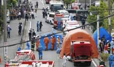 مقتل طفلة واصابة 17 شخصا بعملية طعن في اليابان وانتحار المهاجم