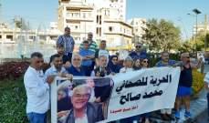 اعتصام لاعلاميي صيدا تضامنا مع محمد صالح الموقوف في اليونان