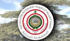 الوطن السورية: من الذي ورط لبنان بالقمة العربية الاقتصادية؟