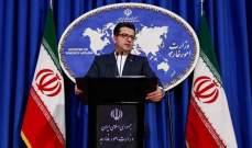 خارجية إيران تدعو الولايات المتحدة الى وقف العنف ضد شعبها