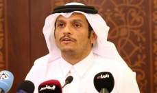 وزير الخارجية القطري: لا سلام في المنطقة دون حل قضية الشعب الفلسطيني