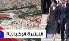 موجز الاخبار: الجامعةاللبنانية توضح خبر عدم اعتراف الاتحاد الأوروبي بشهاداتها وموقف محرج للأمير هاري