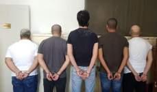 النشرة:شعبة المعلومات توقف اربعة سوريين بالوزاني لعدم حيازة اوراق ثبوتية