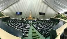 برلمان ايران: اقتدار البلاد وامنها لن يتقوض بالممارسات الارهابية