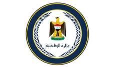 داخلية العراق: إصابة 55 عنصرا من القوات الأمنية بساحة الخلاني في بغداد
