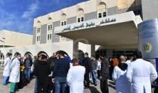 تحرك احتجاجي لمستخدمي مستشفى بيروت الحكومي لعدم تقاضيهم مستحقاتهم