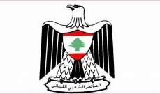 المؤتمر الشعبي: مصلحة لبنان تحتم على الكتل النيابية تسهيل تشكيل حكومة وطنية نظيفة