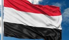وزير يمني: نقدر وقوف تركيا إلى جانب شعبنا
