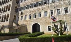 العلم اللبناني منكّساً على مدخل السراي حدادًا على شهداء انفجار المرفأ