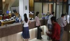 اتحاد نقابات موظفي المصارف قرر الإضراب العام حتى استقرار الأوضاع