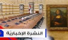 موجز الأخبار: واشنطن تسعى لعدم تعديل البيان الوزاري لصالح حزب الله وهذه أشهر سرقة في التاريخ
