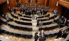 النشرة: بدء اجتماع لنواب بيروت من اجل بحث ازمة النفايات